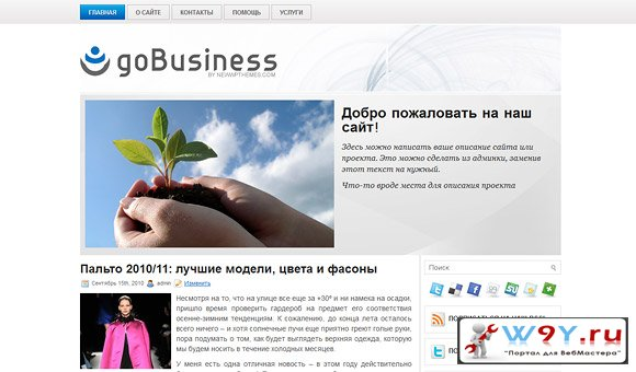 Шаблон для WordPress goBusiness